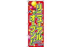【のぼり旗】リニューアルオープン 0170020IN