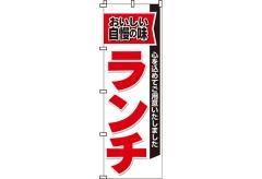 【のぼり旗】ランチ 0040013IN