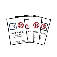 受動喫煙対策ステッカー4枚セット(D) 日本語・英語 店舗用 改正健康増進法