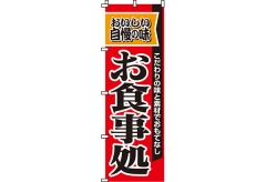 【のぼり旗】自慢の味お食事処 0190001IN
