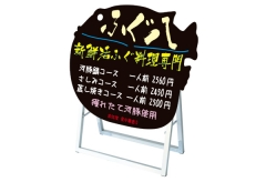 【ふぐ型・横】マーカーボードスタンド看板
