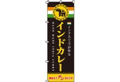 【のぼり旗】インドカレー焼き立てナン 0220007IN