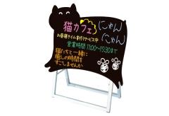 【ネコ型・横】マーカーボードスタンド看板