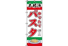 【のぼり旗】ゆでたてパスタ 0220064IN