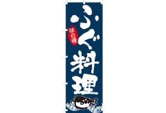【のぼり旗】ふぐ料理(河豚) 0190080IN