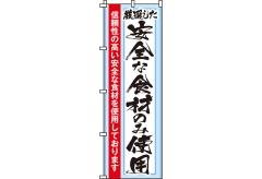 【のぼり旗】安全な食材のみ使用 0310201IN