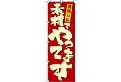 【のぼり旗】美味しい素材でやってます 0040406IN