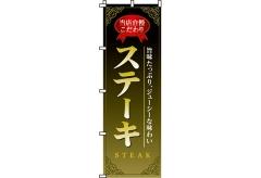 【のぼり旗】ステーキ 0220015IN