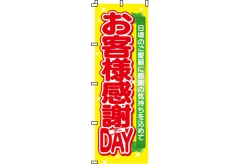 【のぼり旗】お客様感謝デー(DAY) 0180004IN