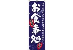 【のぼり旗】お食事処 0190003IN