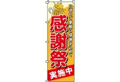 【のぼり旗】感謝祭 0180007IN