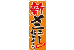 【のぼり旗】新メニュー始めました 0040051IN