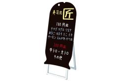 【魚型・ロングサイズ】マーカーボードスタンド看板