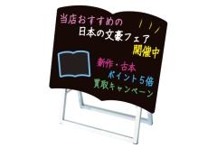 【本型・横】マーカーボードスタンド看板