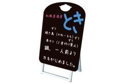 【ナベ型・ショートサイズ】マーカーボードスタンド看板