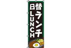 【のぼり旗】日替ランチ 0040330IN
