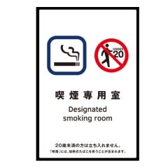 受動喫煙対策ステッカー【喫煙専用室】(D) 日本語・英語 店舗用 改正健康増進法