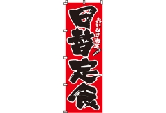 【のぼり旗】日替定食 0040024IN