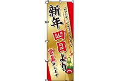 【のぼり旗】新年四日より営業 0170085IN