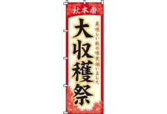 【のぼり旗】大収穫祭 0180033IN