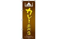【のぼり旗】カレー専門店 0220040IN