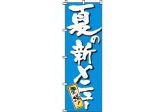 【のぼり旗】夏の新メニュー 0190305IN