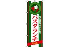 【のぼり旗】パスタランチ 0220062IN