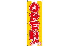 【のぼり旗】OPEN 0170017IN