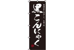 【のぼり旗】黒こんにゃく 0190121IN