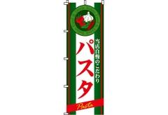 【のぼり旗】パスタ 0220060IN