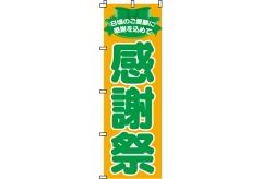 【のぼり旗】感謝祭 0180005IN