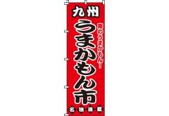 【のぼり旗】九州うまかもん市 0180038IN