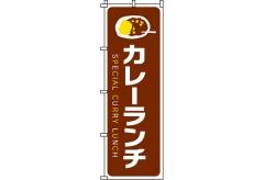 【のぼり旗】カレーランチ 0220049IN